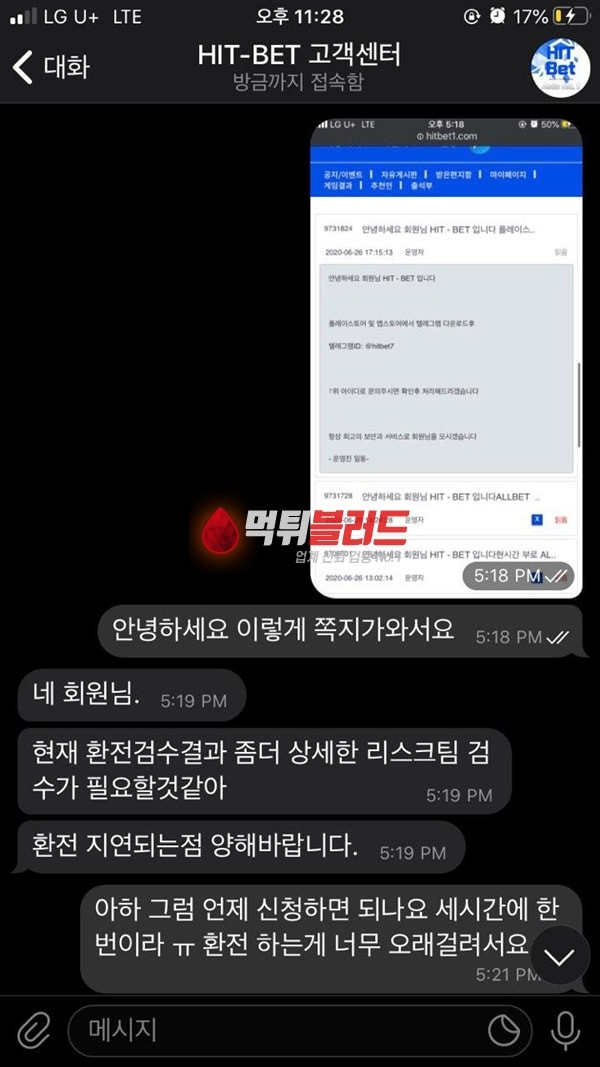 힛벳 먹튀사이트 - 먹튀 안전놀이터 토토사이트추천 먹튀검증업체 먹튀블러드