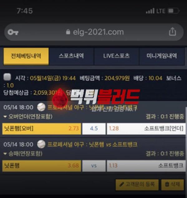 먹튀사이트 엘가 먹튀검증 완료
