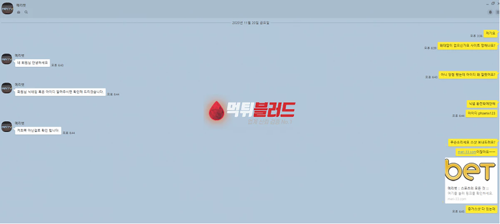 메리벳 merrybet 먹튀사이트 - 먹튀 안전놀이터 토토사이트추천 먹튀검증업체 먹튀블러드