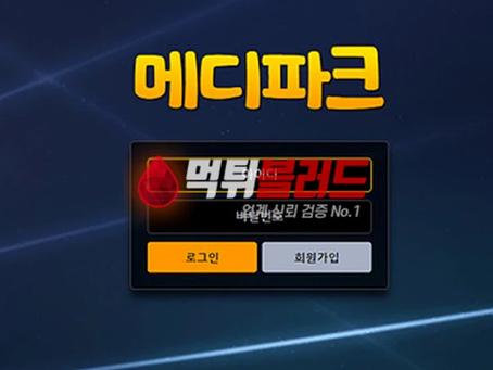 먹튀사이트 메디파크 먹튀검증 완료