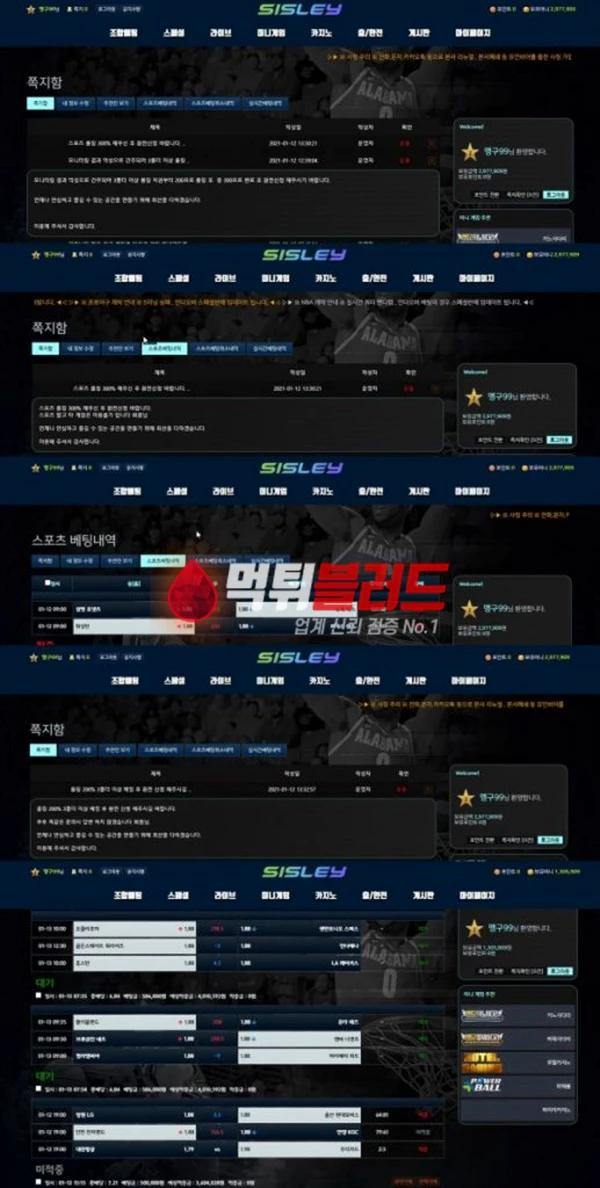 시슬리 sl-080.com 사설토토사이트 먹튀검증
