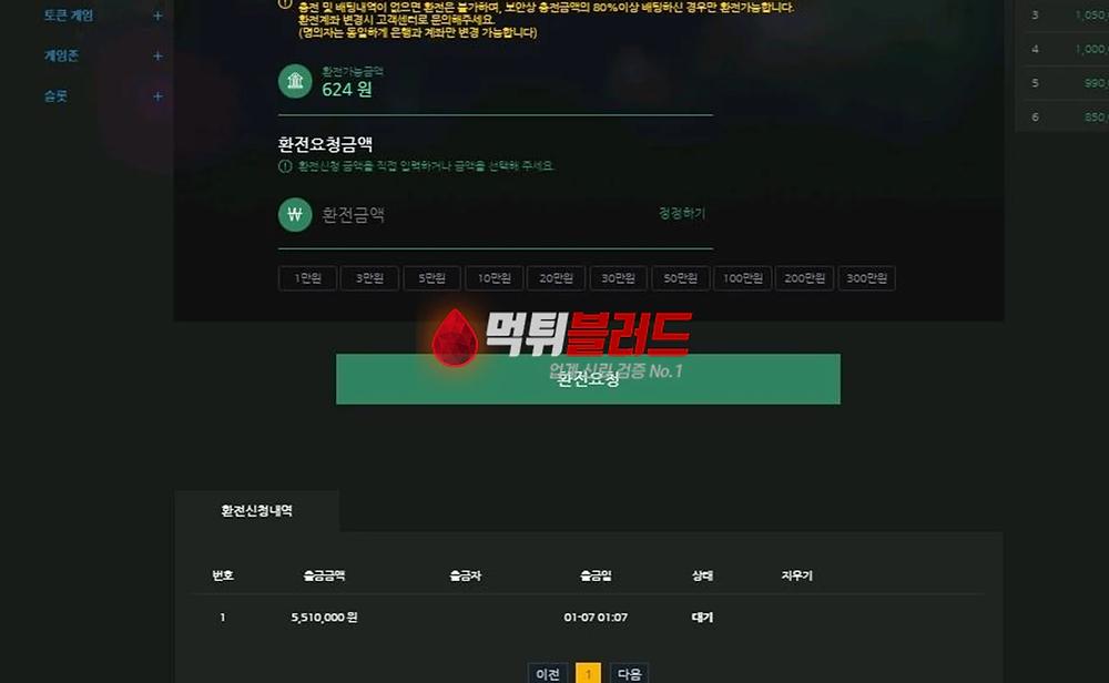놀토 nte47.com 사설토토사이트 먹튀검증