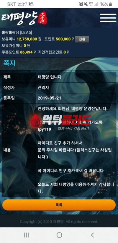 태평양 먹튀사이트 - 먹튀 안전놀이터 토토사이트추천 먹튀검증업체 먹튀블러드