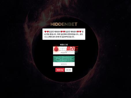 히든벳 먹튀사이트 - 먹튀 안전놀이터 토토사이트추천 먹튀검증업체 먹튀블러드