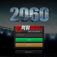 먹튀사이트 2060 먹튀검증 완료