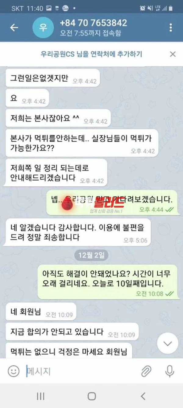 우리공원 woori7979.com 사설토토사이트 먹튀검증