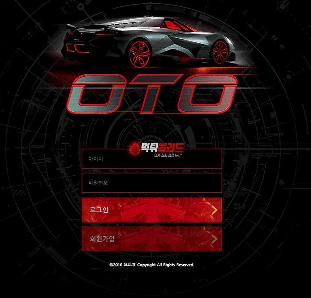 오티오 OTO 먹튀사이트 - 먹튀 안전놀이터 토토사이트추천 먹튀검증업체 먹튀블러드