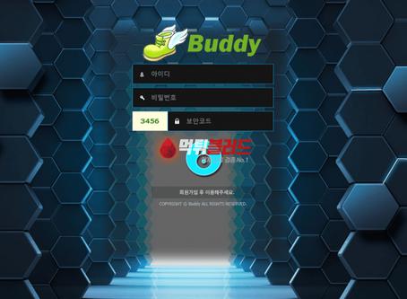 버디 buddy 먹튀사이트 - 먹튀 안전놀이터 토토사이트추천 먹튀검증업체 먹튀블러드