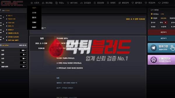 먹튀사이트 GMC 먹튀검증 완료