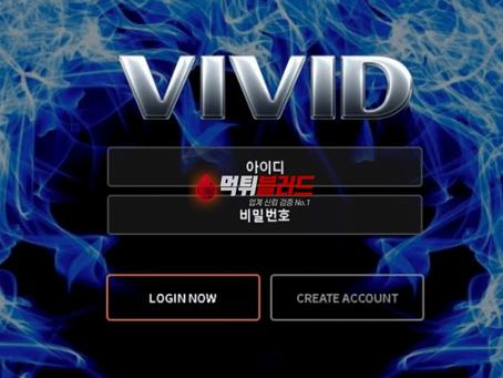비비드 VIVID upt4.com 사설토토사이트 먹튀검증