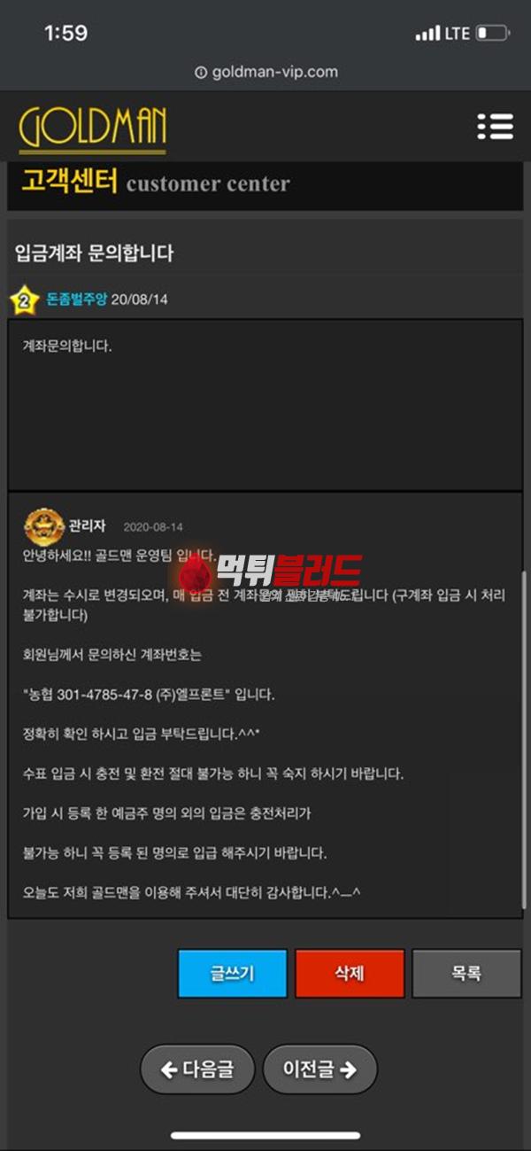 골드맨 먹튀사이트 - 먹튀 안전놀이터 토토사이트추천 먹튀검증업체 먹튀블러드