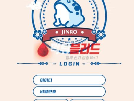 진로 de-jj.com 사설토토사이트 먹튀검증