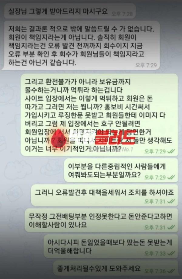 먹튀사이트 실크로드 먹튀검증 완료