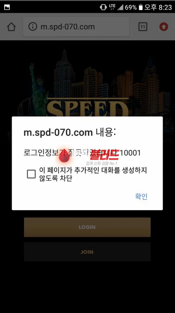 스피드카지노 먹튀사이트 - 먹튀 안전놀이터 토토사이트추천 먹튀검증업체 먹튀블러드