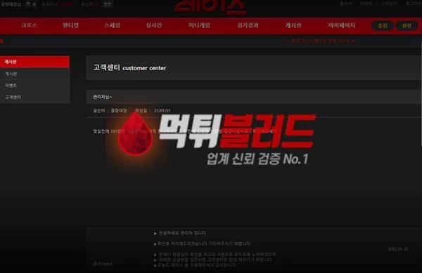 먹튀사이트 레이스 먹튀검증 완료