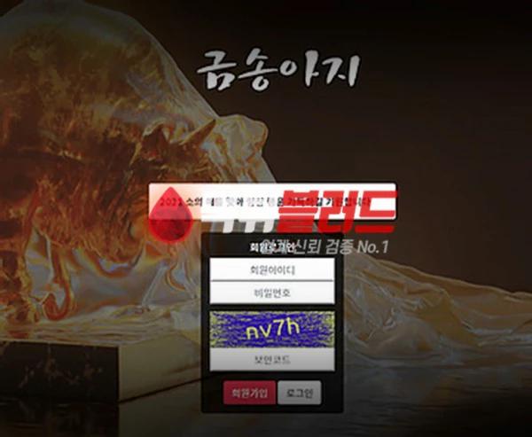먹튀사이트 금송아지 먹튀검증 완료