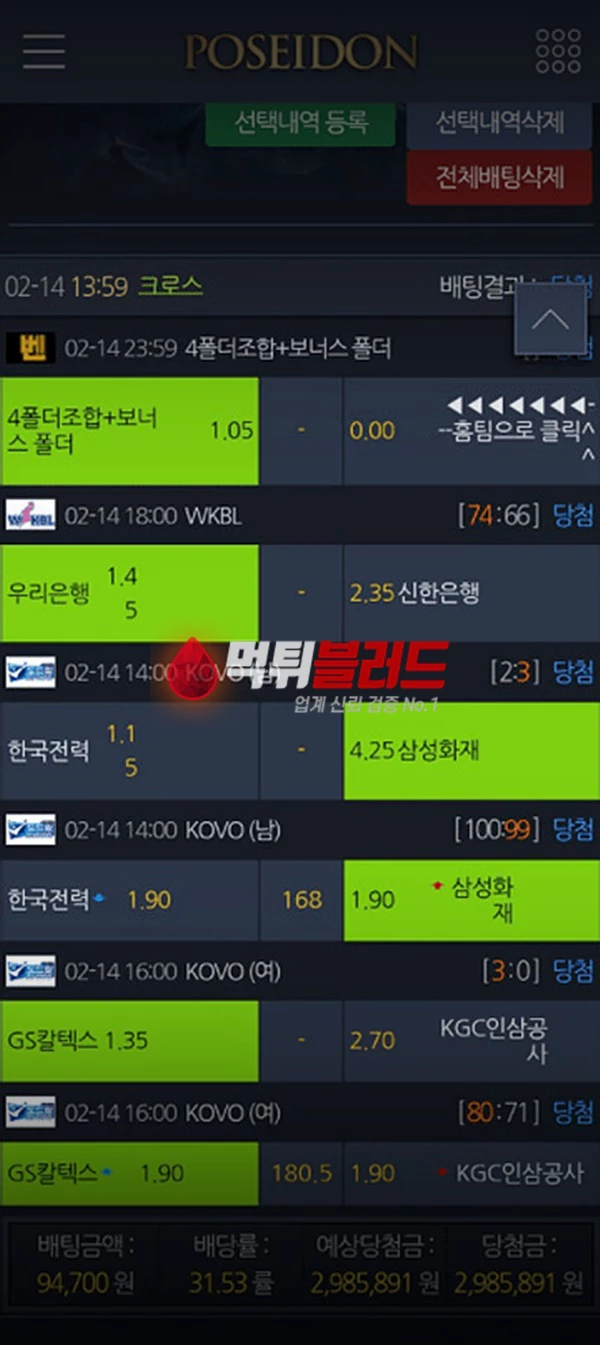 먹튀사이트 포세이돈 먹튀검증 완료