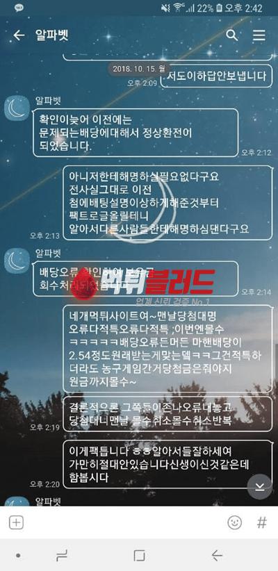 알파벳 먹튀사이트 - 먹튀 안전놀이터 토토사이트추천 먹튀검증업체 먹튀블러드