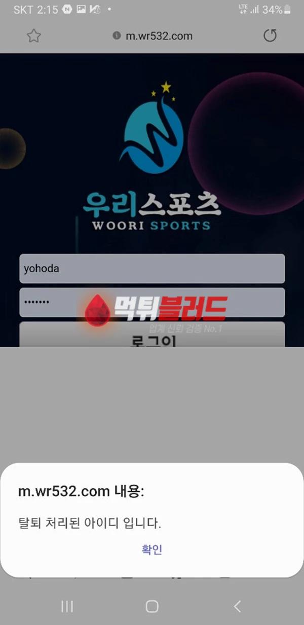 우리스포츠 wr532.com 사설토토사이트 먹튀검증