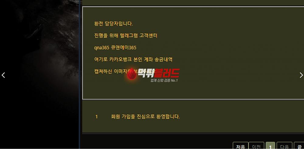에쎄 ESSE 먹튀사이트 - 먹튀 안전놀이터 토토사이트추천 먹튀검증업체 먹튀블러드