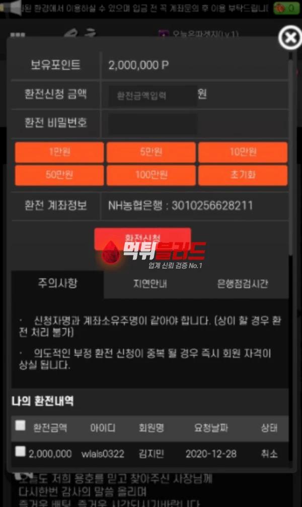 용호 2-yh.com 사설토토사이트 먹튀검증