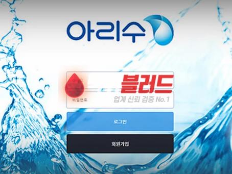 먹튀사이트 아리수 먹튀검증 완료