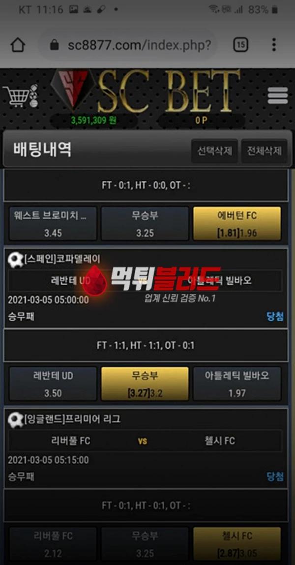 먹튀사이트 SCBET 먹튀검증 완료