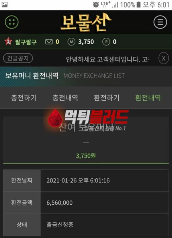 보물선 gaja2021.com 사설토토사이트 먹튀검증