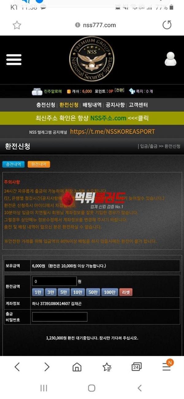 NSS 먹튀사이트 - 먹튀 안전놀이터 토토사이트추천 먹튀검증업체 먹튀블러드