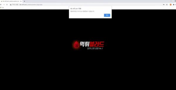 블랙울프 BLACK WOLF bk-wff.com 사설토토사이트 먹튀검증
