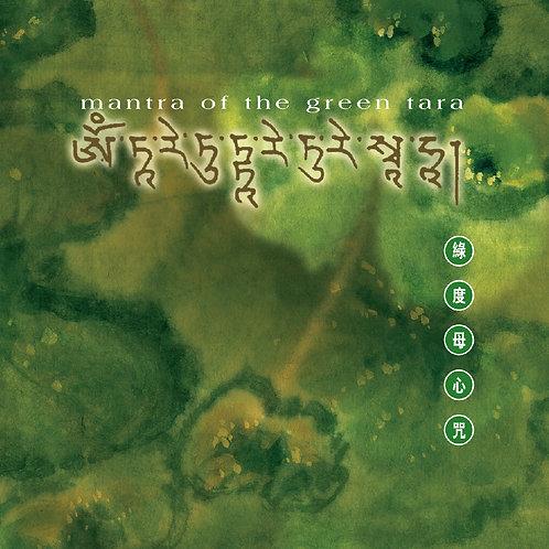 Mantra of The Green Tara (Tibetan)绿度母心咒