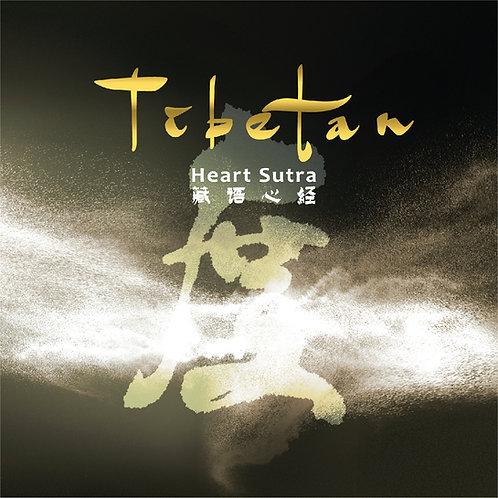 Tibetan Heart Sutra 藏语心经