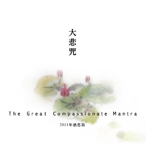 The Great Compassionate Mantra (Tibetan) 大悲咒