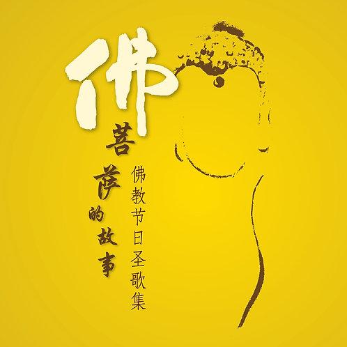 The Story Of Buddhist Festivals 佛菩萨的故事