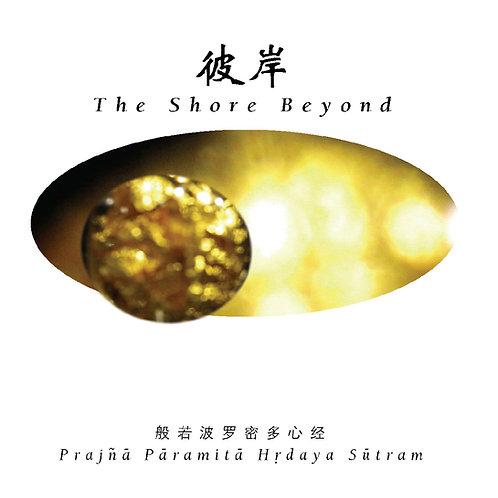 The Shore Beyond(Sanskrit) 彼岸