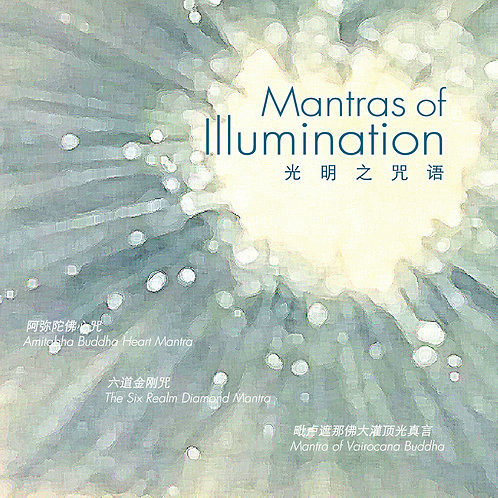 Mantras of Illumination 光明之咒語