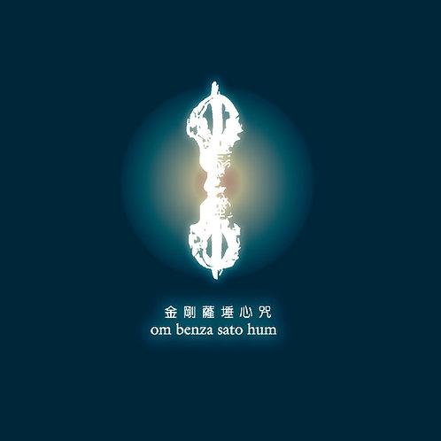Om Benza Sato Hum 金刚萨埵心咒