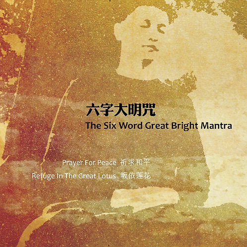 Six Word Great Bright Mantra 六字大明咒 -蔡豫