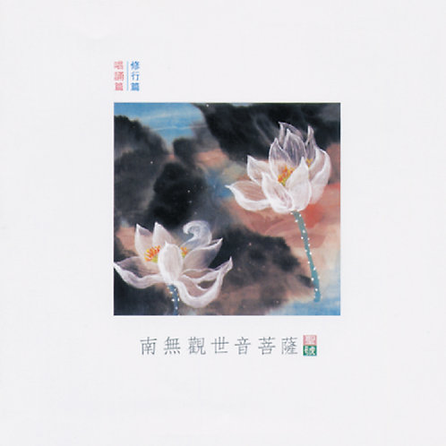 The Guan Yin Mantra (Mandarin) 观世音聖号
