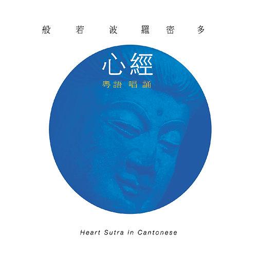 Heart Sutra (Cantonese)粤语心经-新版2014