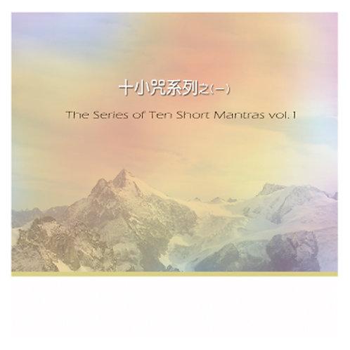 Ten Short Mantras Vol.1 十小咒之一