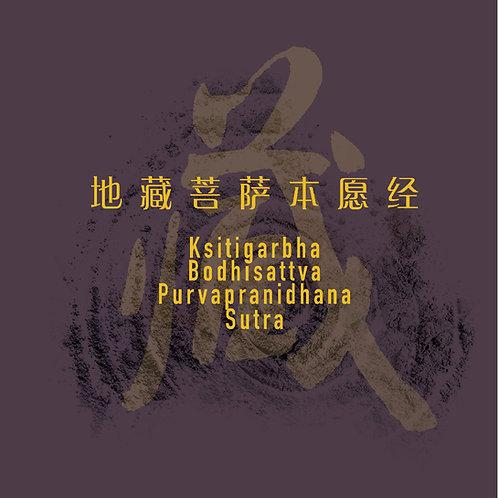 Ksitigarbha Bodhisattva Purvapranidhana Sutra 地藏菩萨本愿经 (3CDs)