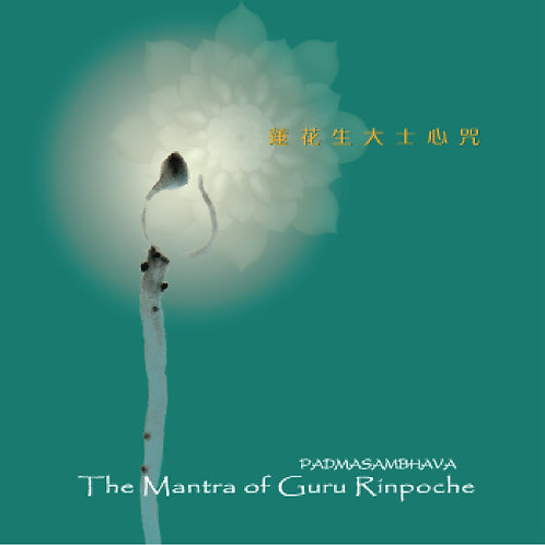 The Mantra of Guru Rinpoche 莲花生大士心咒