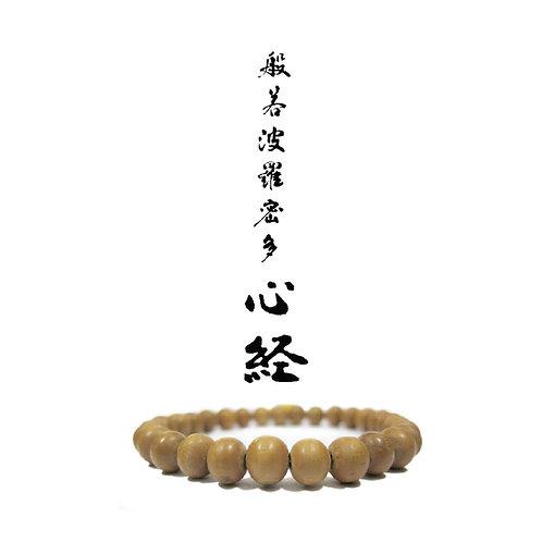 Heart Sutra (Mandarin) 心经 -中文