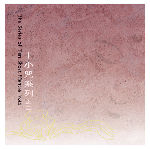 Ten Short Mantras Vol.3 十小咒之三