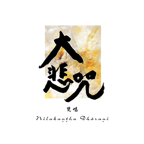 Nilakantha Dharani (Sanskrit) 大悲咒梵文