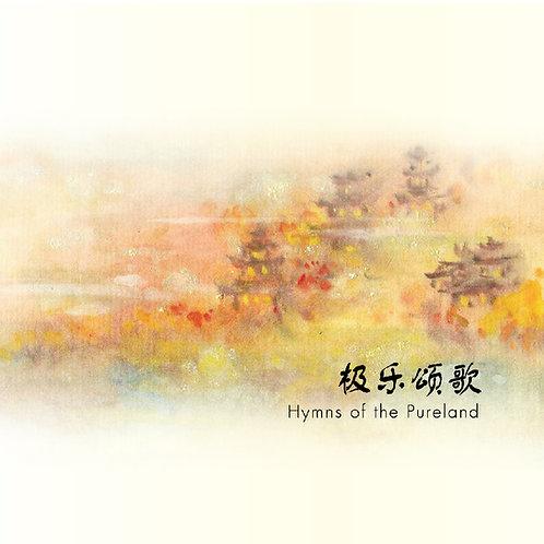 Hymns of the Pureland   极乐颂歌