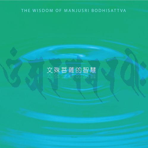 The Wisdom Of Manjusri Bodhisattva (Sanskrit) 文殊菩萨的智慧