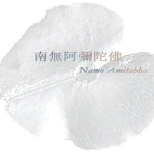 Amitabha (Mandarin) 阿弥陀佛聖号