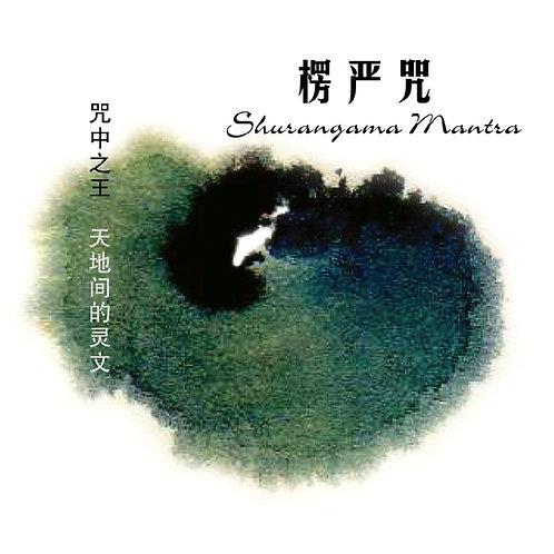 Shurangama Mantra 楞嚴咒